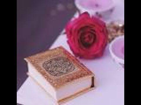 آيات إبطال العين وحسد منع العمل وطلب الرزق والزواج وتيسير الامور ان شاء ...