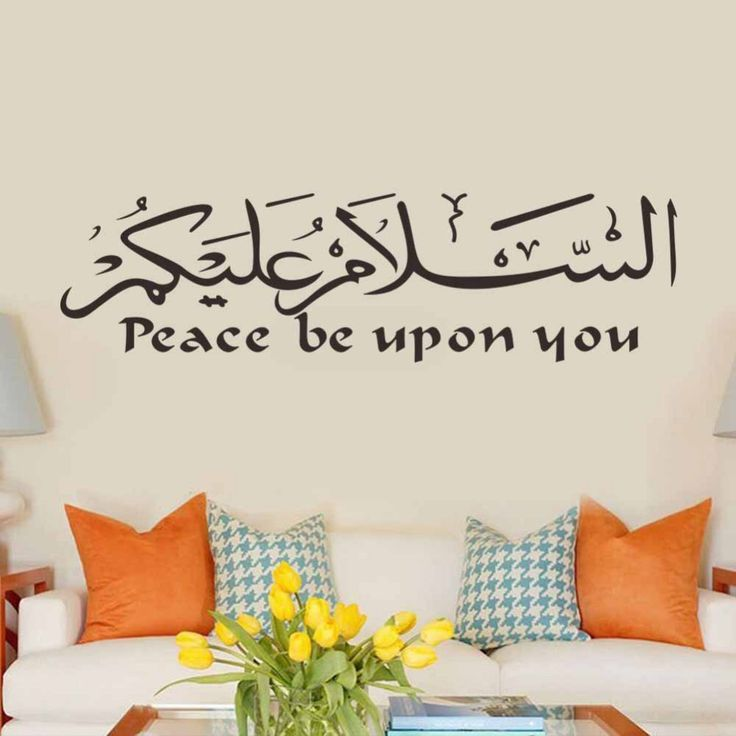 Aliexpress.com : Buy Muslim Arabic Islamic Wall Sticker Moslem Vinyl Wall  Decals Wallpaper For. Wallpaper For Living RoomLiving ...