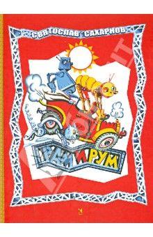 Святослав Сахарнов - Рам и Рум обложка книги
