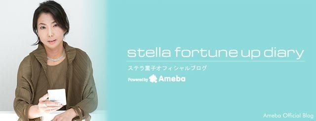 ステラ薫子オフィシャルブログ「stella fortune up diary」Powered by Ameba