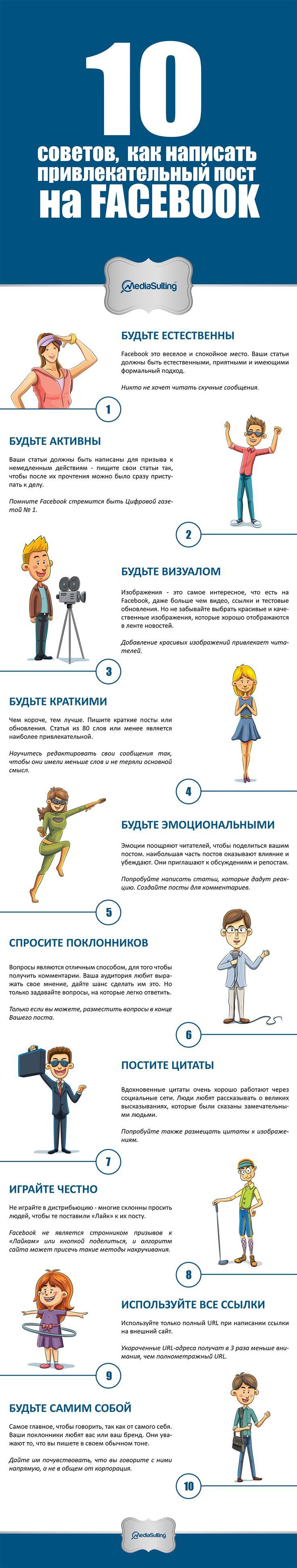 10 советов как написать привлекательный пост на Facebook https://mediasulting.com