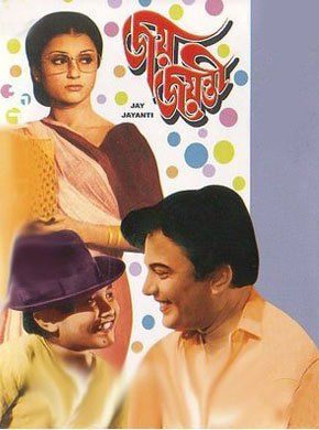 Joy Jayanti Bengali Movie Online - Uttam Kumar, Aparna Sen, Lolita Chattopadhyay, Tarun Kumar, Gita Dey, Biren Chattopadhyay and Anubha Gupta. Directed by Sunil Basu Mullik. Music by Manabendra Mukhopadhyay. 1971 [U]