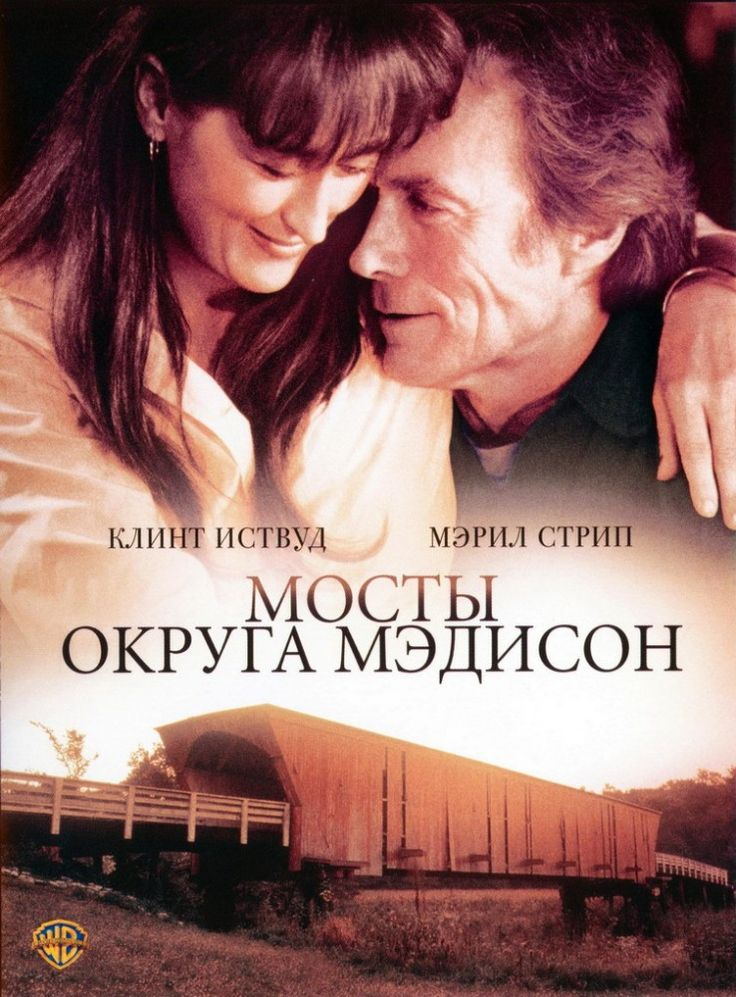 Мосты округа Мэдисон (The Bridges of Madison County)