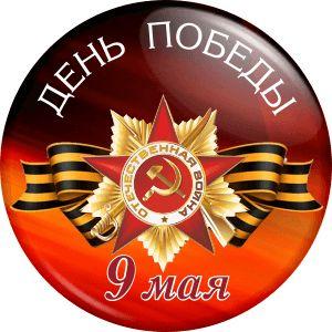 Значок День победы (Артикул DP 036)
