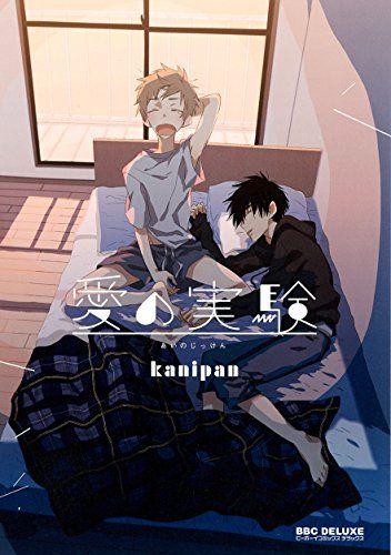 愛の実験 (ビーボーイコミックスデラックス) kanipan http://www.amazon.co.jp/dp/4799725505/ref=cm_sw_r_pi_dp_.Jisvb0S774GJ