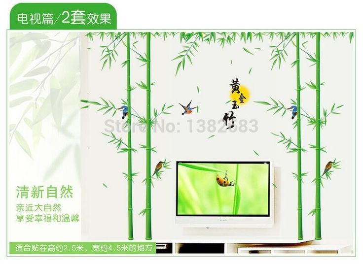 250*230CM   large Chinese Style Bamboo ART Wall Stickers Living Room TV/Sofa Background Home decoration paster AY211-in Wall Stickers from Home & Garden on Aliexpress.com | Alibaba Group