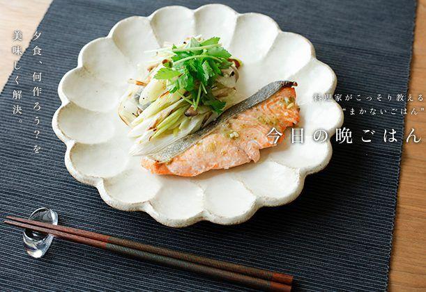 秋鮭と長ねぎの塩麹ホイル焼きのレシピ。 和食だって、オーブンにおまかせ。旨味が凝縮した鮭をたっぷりのねぎ、きのこと一緒に召し上がれ。