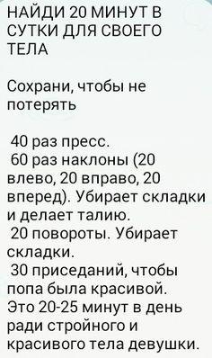 20 минут в день
