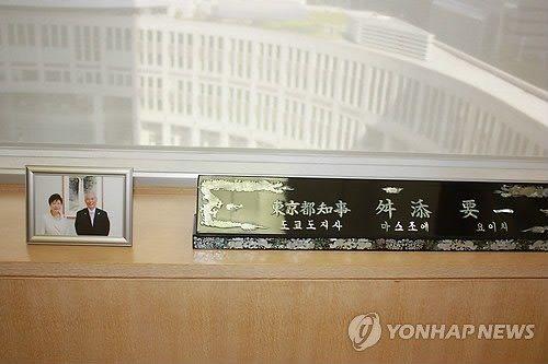 都知事室にある舛添要一のネームプレートにハングル文字(画像あり) - アルファルファモザイク