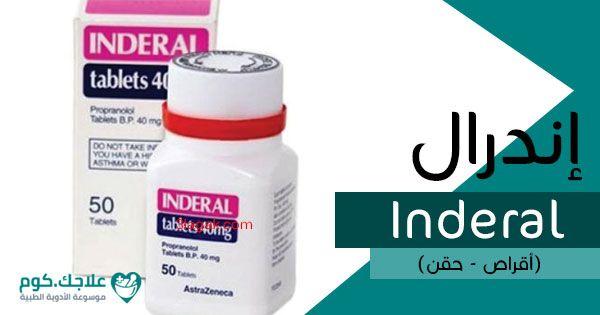 إندرال Inderal دواعي الاستعمال الأعراض السعر الجرعات علاجك Convenience Store Products Condiments Convenience Store
