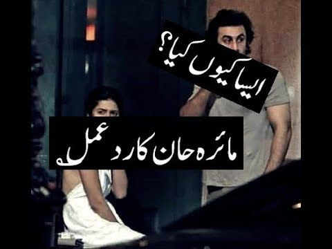 Mahira khan Reaction on her Viral Pictures