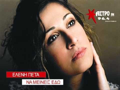 Ελένη Πέτα - Να Μείνεις Εδώ   Eleni Peta - na mineis edo (OFFICIAL 2013) HQ