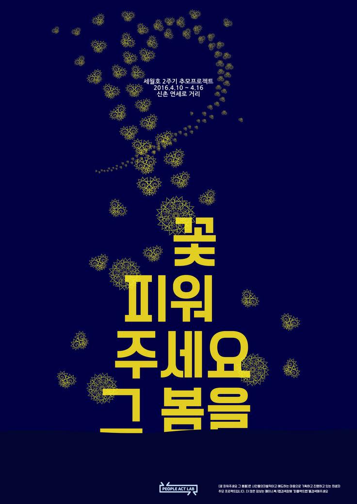 Poster 슬픈사랑을 주제로 제작한 포스터 세월호 2주기 추모프로젝트 '꽃 피워 주세요 그 봄을'  설명 : 1. 나비와 꽃 문양은 슬픈 사랑(이별)을 뜻하는 부러진 빼빼로와 녹은 초콜릿이 모여서 만들어진 형태이다. 2. 노란색 큰 타이포는 가라앉고 있는 배를 표현하였다. 3. 날아가는 나비들은 전체적으로  노란 리본을 떠올리게 하도록 하였다. 4. 가라앉는 배(타이포) 곁을 떠나지 않은 9마리의 나비는 실종자 9명을 의미한다...