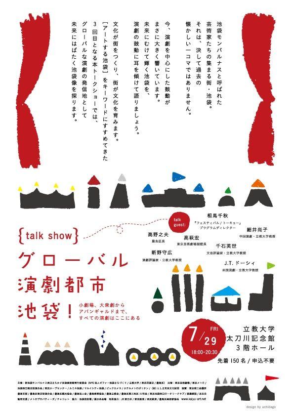 画像 : 優れた紙面デザイン 日本語編 (表紙・フライヤー・レイアウト・チラシ)830枚位 - NAVER まとめ