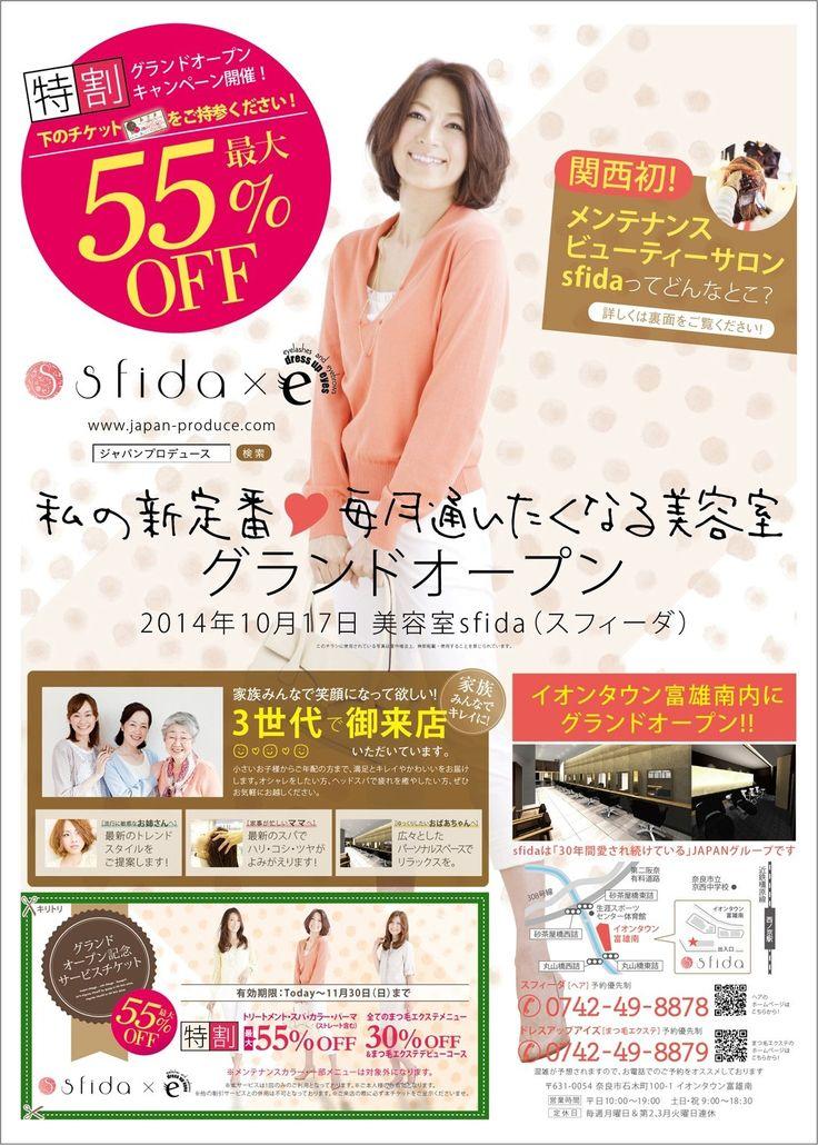 奈良の美容室JAPAN(ジャパン) ヘッドスパが人気の美容院・ヘアサロン » スフィーダ グランドオープンチラシ