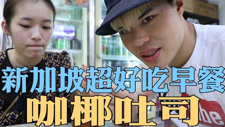 《今天VLOG》聖氏夫婦遊新加坡01 新加坡超好吃早餐 咖椰吐司【聖結石Saint】