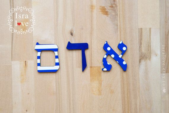 "Hebrew Letters 2"" - Jewish Baby gift Hebrew Nursery Wooden letters Shana Tova Herbrew Jewish Baby Naming Brit Milah- by isralove by isralove the best Etsy shop for your Jewish Simcha. Jewish gifts Modern Jewish wedding items Chuppah Ketuba and more. Mazel Tov. By Ruth from Isralove"