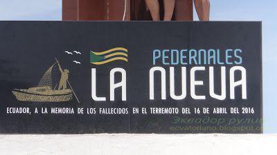 Памятник погибшим в землетрясении в Педерналесе Эквадор 2016 год