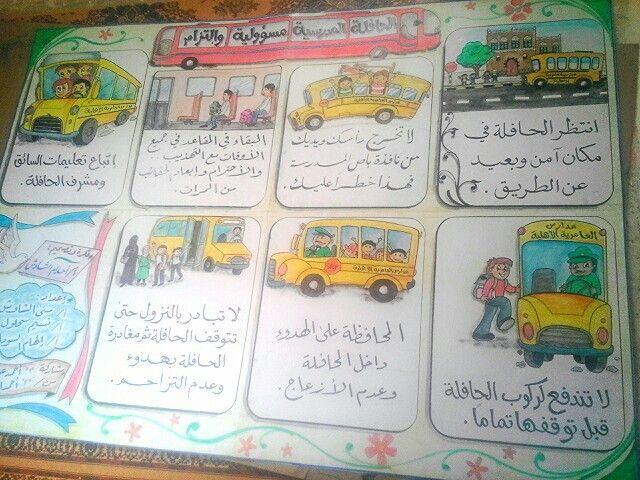 عبارات ارشادية لسلامة الطلاب وطالبات المدارس عند ركوب الحافلة المدرسية Bullet Journal Journal Supplies