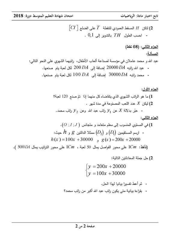 موضوع الرياضيات ش ت م 2018 Math Mathematics Math Equations