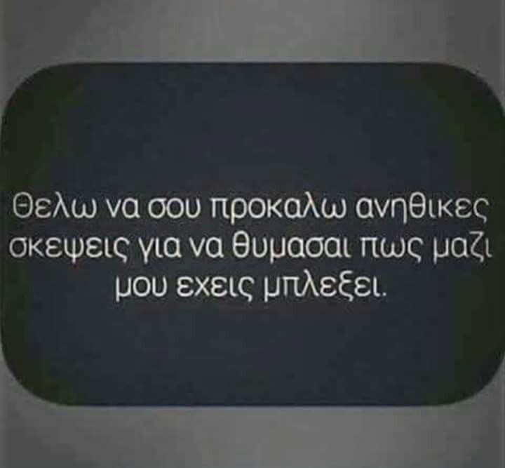 Έτσι!!! #greek #quotes