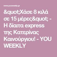 """Xάσε 8 κιλά σε 15 μέρες"" - Η δίαιτα express της Κατερίνας Καινούργιου! - YOU WEEKLY"