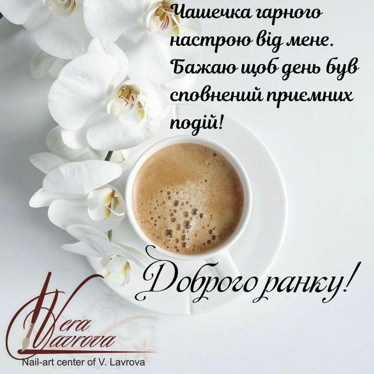 разнос бортов пожелания хорошего и удачного дня в фразах вам