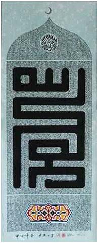 All Thanks Belong To Allah- Chinese Muslim Calligrapher Haji Noorden