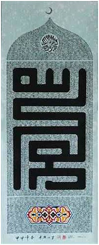 All Thanks Belong To Allah- Chinese Muslim Calligrapher Haji Noorden