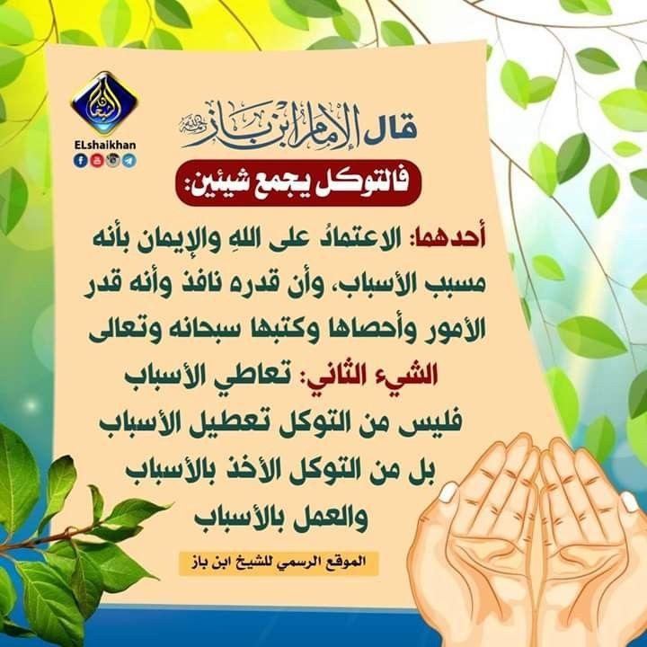 Pin By أدعية وأذكار Adiyaa W Azkar On بطاقات العلم الشرعي وفتاوى العلماء Quran Tafseer Arabic Words Words