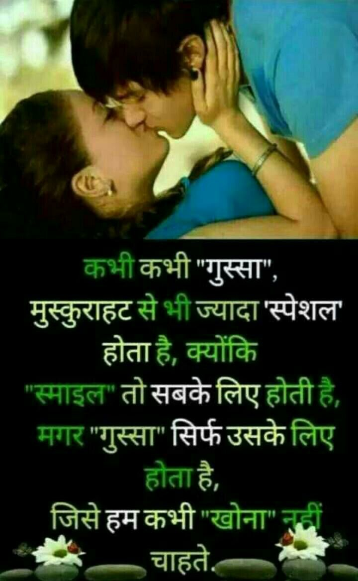 Pin By Partap Singh Singh On True Of Life In 2020 Love Quotes In Hindi Sayri Hindi Love First Love Quotes