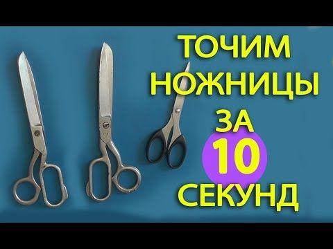 Как быстро наточить ножницы - YouTube