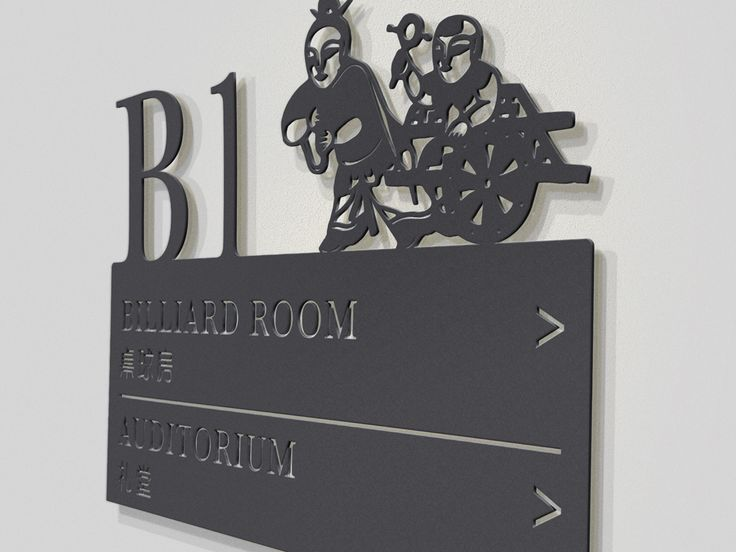 Chinese papercuts have a beauty unique to them, in their fine intricate silhouetted details. Signage for a set of three villas in Yanqi, China created by HBA Graphics