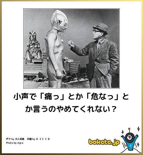 【ボケて】
