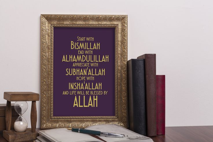 Start with Bismillah - Instant Digital Download - Printable Islamic Art 8x10""