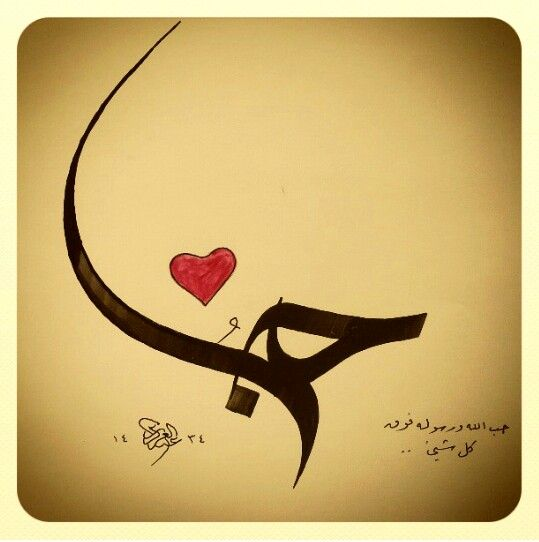 كلمة حب ابداع بيد الاستاذ الكبير الخطاط عبد العزيز .. (سنبلي ايضا )