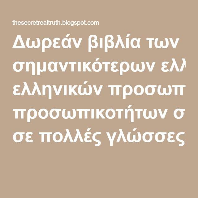 Δωρεάν βιβλία των σημαντικότερων ελληνικών προσωπικοτήτων σε πολλές γλώσσες