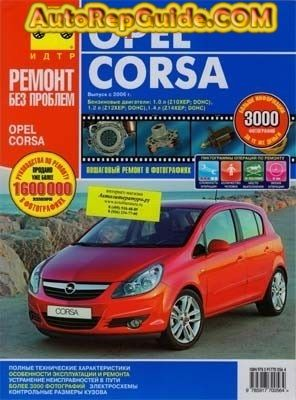 Download free - Opel Corsa (2006+) repair manual: Image:… by autorepguide.com