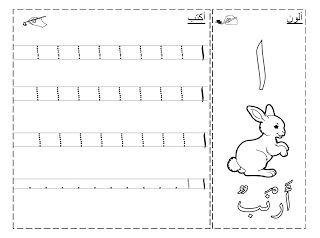 RAWDATI l'arabe pour les petits: L'alphabet arabe en pointillé