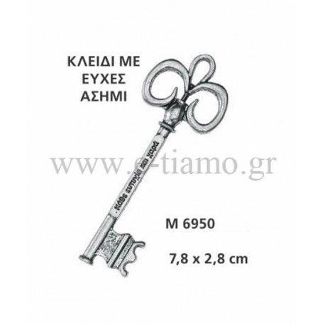 Μεταλλικό Κλειδί με Ευχές Ασημί Γούρι 2017  Διάσταση: 7,8Χ2,8cm