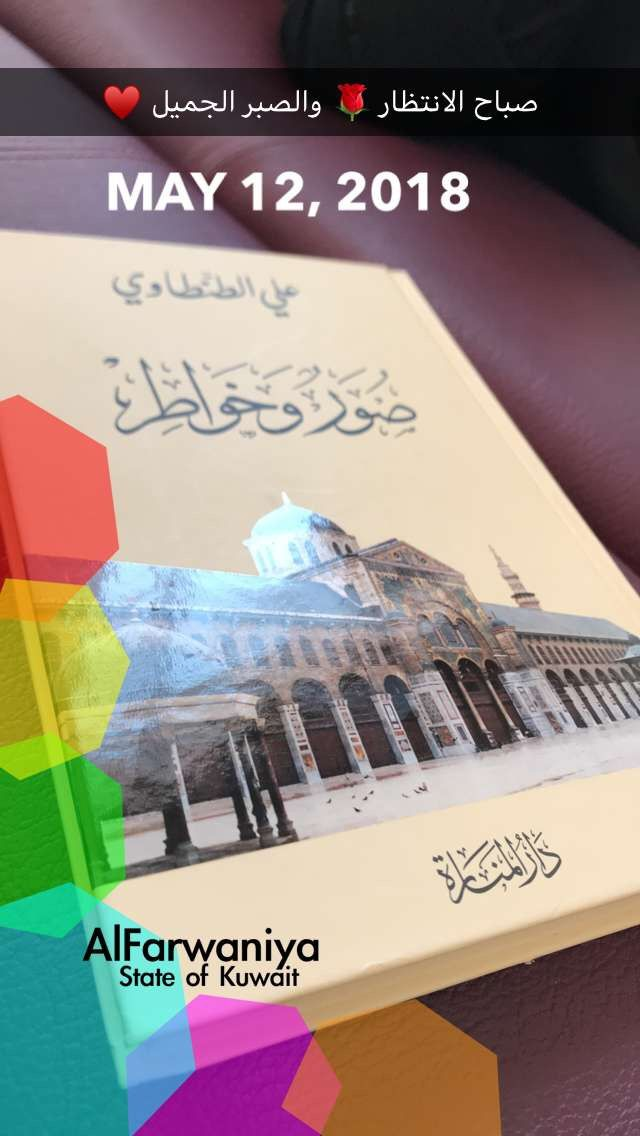 من كتاب صور وخواطر للشيخ علي الطنطاوي Book Lovers Books