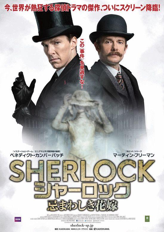 ベネディクト・カンバーバッチがシャーロック・ホームズに、マーティン・フリーマンがジョン・ワトソンに扮する大ヒットテレビドラマ『SHEROCK/シャーロック』シリーズの特別編。21世紀のロンドンを舞台に | antenna