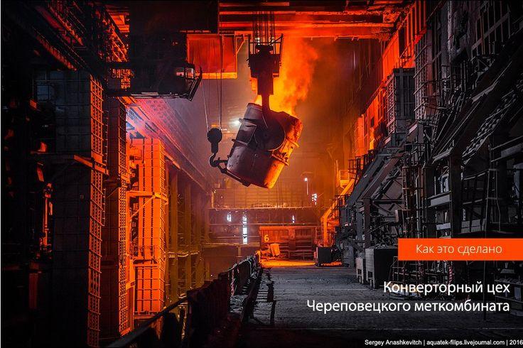 Родильное отделение металлургического завода http://kleinburd.ru/news/rodilnoe-otdelenie-metallurgicheskogo-zavoda/  Вот если куда нужно отправить работать всех фотографов и блогеров, так это сюда, в Череповец, на металлургический комбинат…В его «родильное» отделение.Здесь и впечатлений масса, и фотографии потрясающие, и работа не пыльная, потому что вся пыль сгорает в доменных печах. Эдакий филиал ада — бешеные температуры, жидкий чугун и грохот ковшей, сливающих расплавленный металл в…