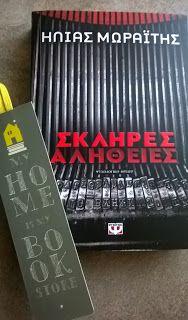 βιβλία ... κόκκοι ονείρων...: Πόσες αλήθειες μπορεί να κρύβει μια ιστορία μυθοπλ...