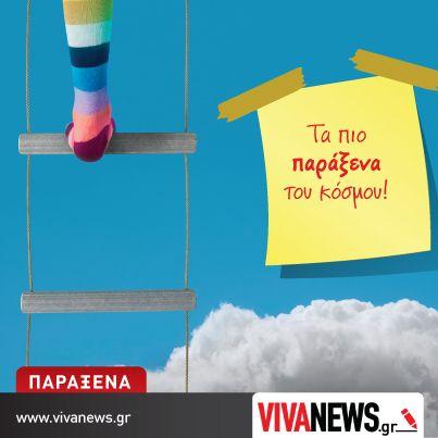 Απίστευτα! Περίεργα! Παράξενα! απ' όλο τον κόσμο στο www.vivanews.gr