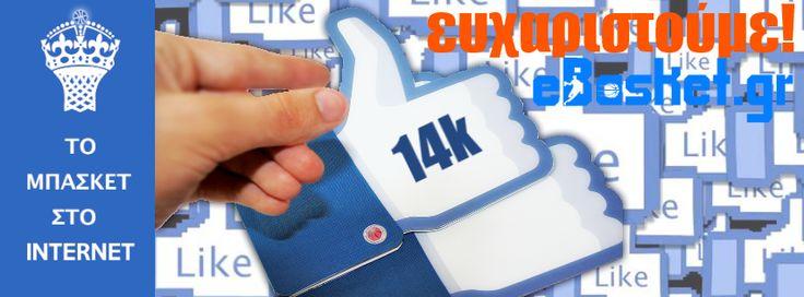 #FB 14.000 Likes! + την αγάπη και την επιμονή σας! Τnk u guys & gals! Luv u all! Το #Basket στο Internet #ebasket #basketball #Greece #Hellas