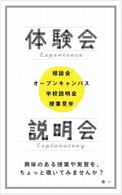 OCT 大阪工業技術専門学校 | TOP