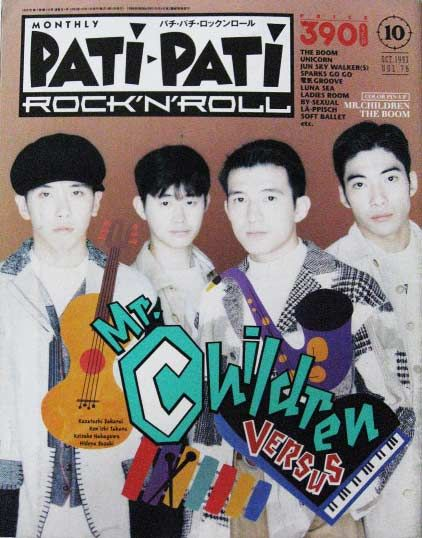 Japanese rock band Mr.Children on the October issue of music magazine Pati-Pati Rock N' Roll, Japan, 1993, by Sony Magazines Co., Ltd.
