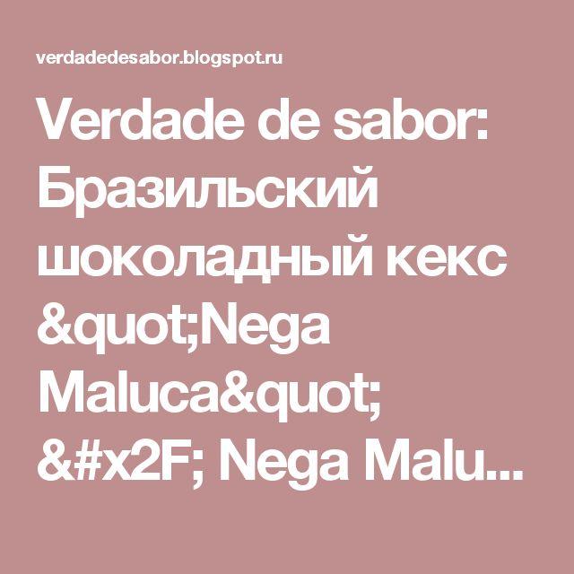 """Verdade de sabor: Бразильский шоколадный кекс """"Nega Maluca"""" / Nega Maluca com cobertura de brigadeiro"""