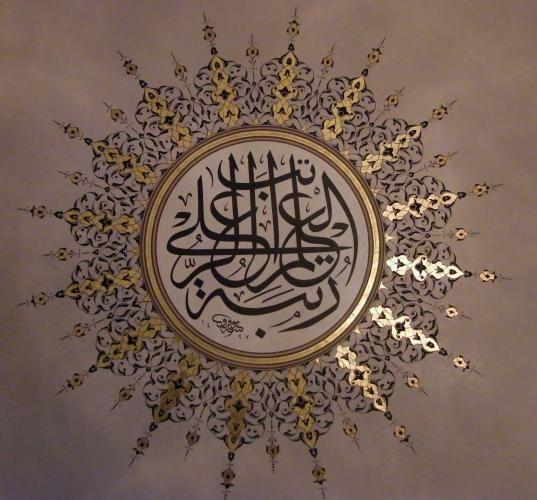 RÜTBET-ÜL İLM ALA RÜTEB Yazı Türü: Celi Sülüs Tezhip: Ayşe Emine Sultan ÇELİK                                             Hat Tevfik Kalp